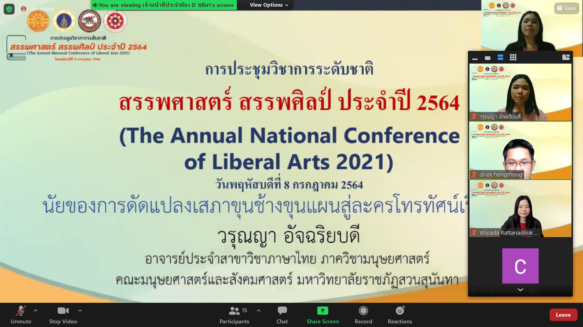 ภาพการนำเสนอบทความในการประชุมวิชาการระดับชาติสรรพศาสตร์ สรรพศิลป์ ประจำปี 2564